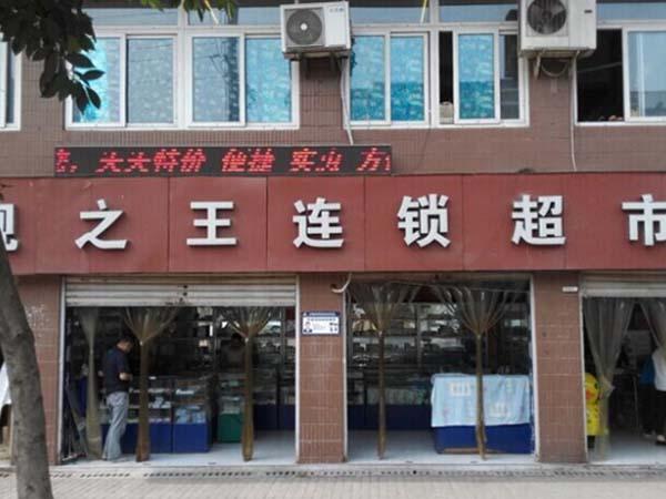 舰之王—茅溪店